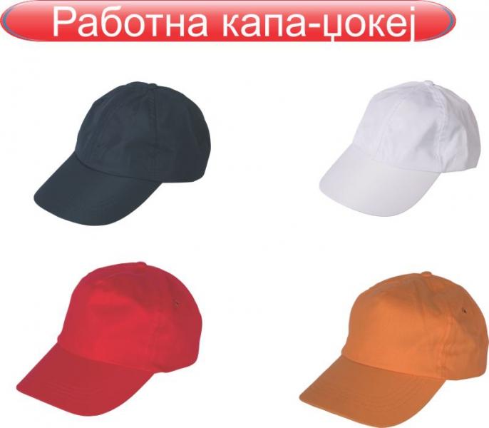 rabotna-kapa-dzokej